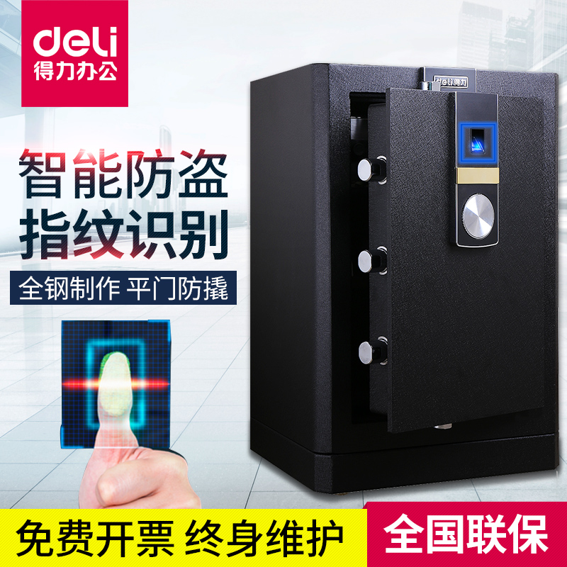 Deli 4052 office security safes 3c certification fingerprint safe home into a small bedside cabinet bedside cabinet 55 cm