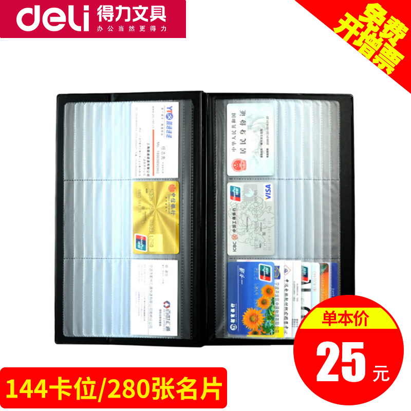 Deli 5788 card book business card 288 zhang spread style business card this large capacity business card book business card holder free shipping