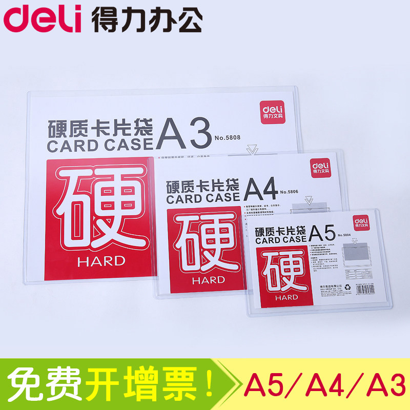 Deli 5806 rigid card bag sheet protectors hard plastic sleeve a3/a4/a5 hard plastic card sets sets of documents 40 silk