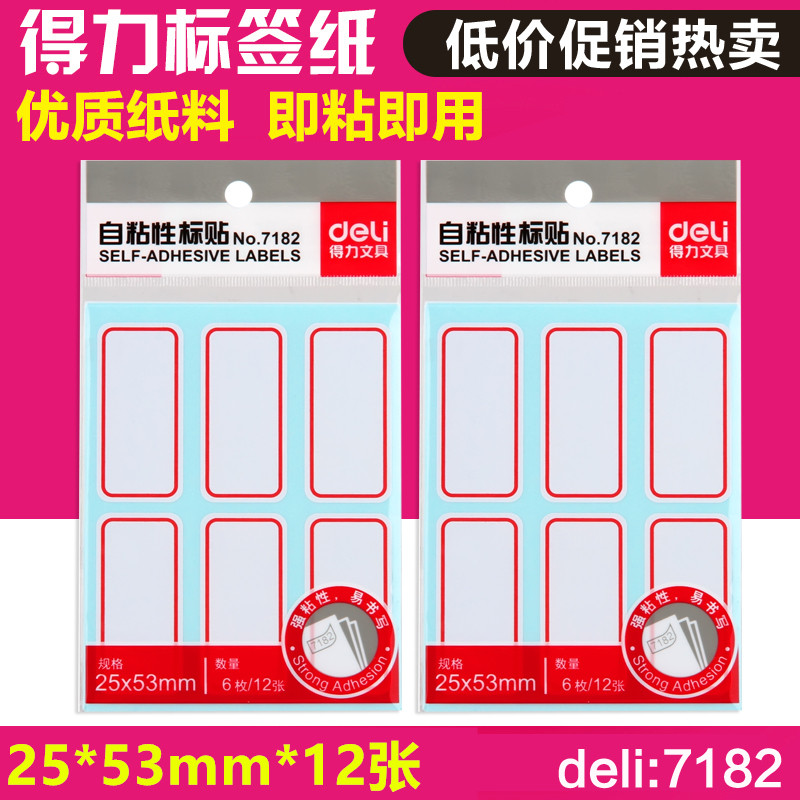 Deli 7182 self adhesive label stickers mouth pickup sticker paper sticker 25*53mm 12 sheets/pack