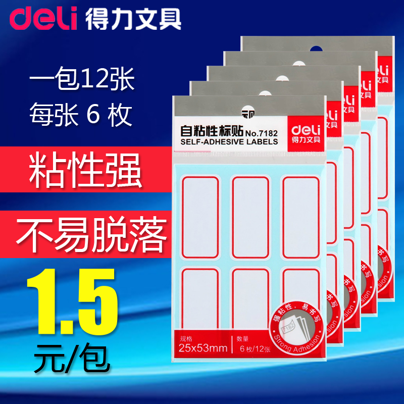 Deli 7182 self adhesive label stickers sticker stickers 25 * 53mm sticker paper classification index