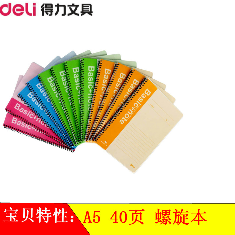 Deli 7681 spiral binding of the 60页coil a540 student diary notepad notebook soft leather stationery hot