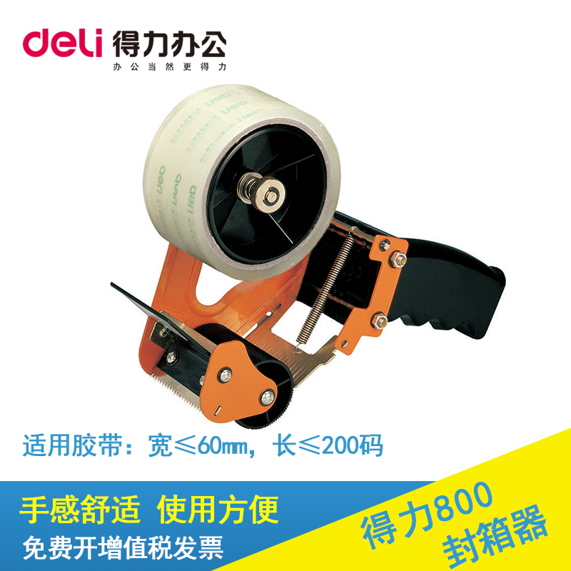 Deli 800 sealing device packing tape cutter device sealing tape machine is 6cm hand deli deli office