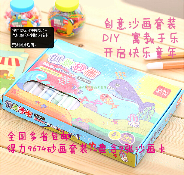 Deli 9674 children's creative color early childhood educational toys handmade diy painting sand painting sand painting sand painting kit special offer free shipping