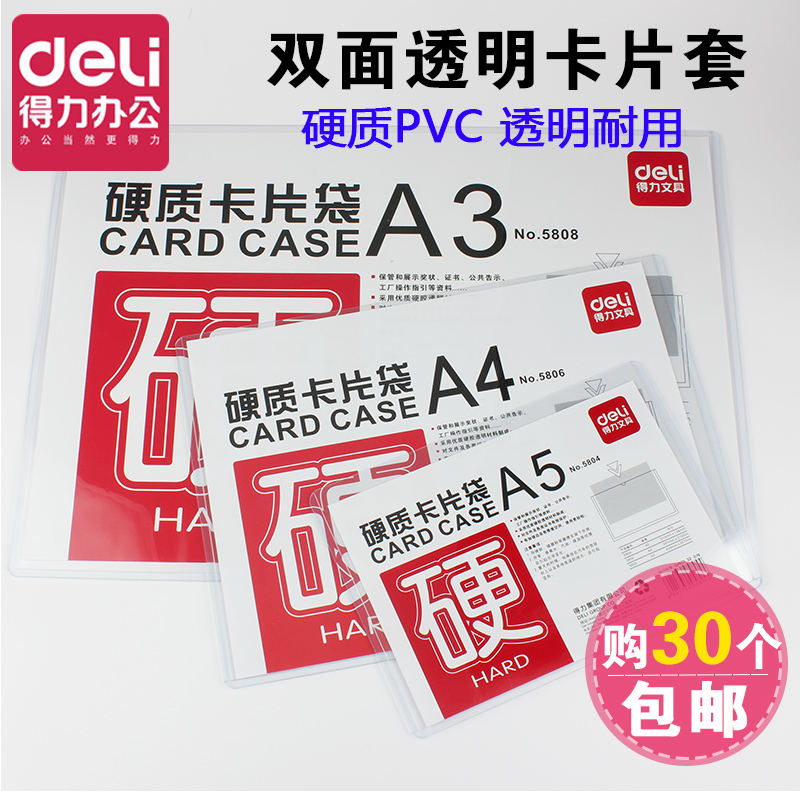 Deli a4 paper bags kits file protection sleeve clamps a3 a5 hard plastic cover sheet protectors transparent plastic card sets card bag card sets