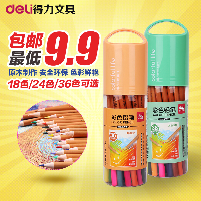 Deli colored pencils 18 color 24 color 36 color drawing cute student toxic environmentally friendly paint pen color of lead bottled shipping