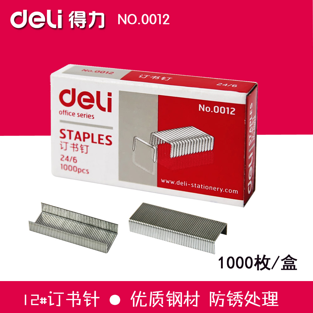 Deli deli 0012 staples staples 12 # unified staples 24/6 order 25 zhang 1000/box
