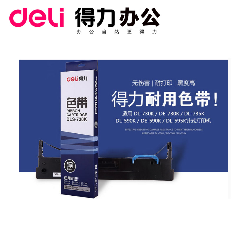 Deli/deli DLS-730K dot matrix printer ribbon rack applicable (black) genuine article ribbon core