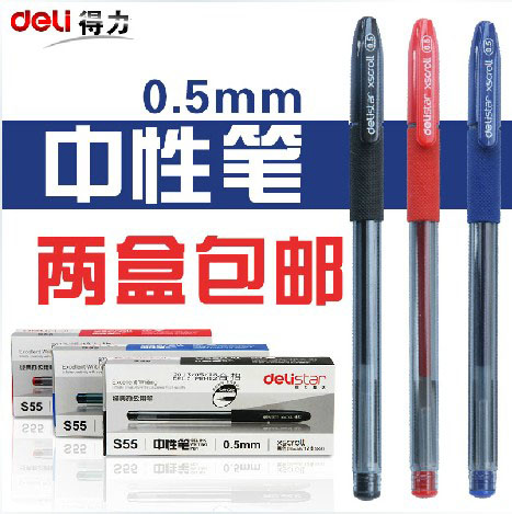 Deli deli office supplies 5mm carbon pen pen pen red blue black tricolor two packer post