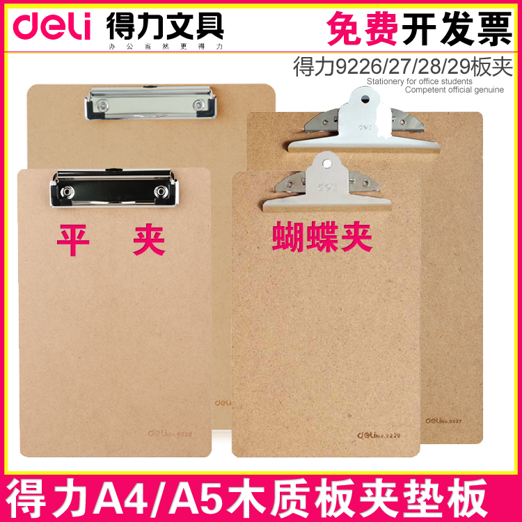 Deli folder a4a5 wordpad clip stainless steel straight clip board paper clip paper clip office supplies wholesale