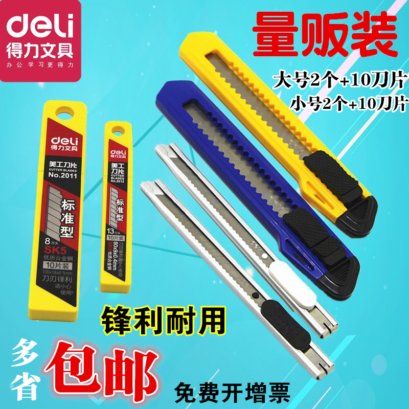 Deli knife knife trumpet handmade knife cutter 45 degrees stainless steel blade wallpaper knife with a large number Knife device
