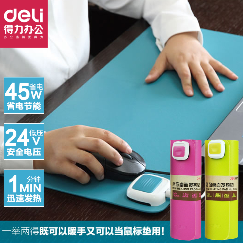 Deli office warm desk mat treasure warm heating mat electric heating pad writing pad warm hand on the table platen heating wordpad