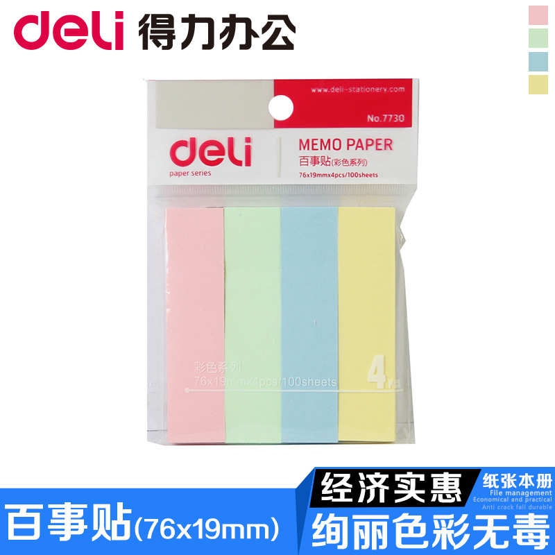 Deli stationery 7730 color sticky notes posted all four color pepsi paste everything posted notices affixed n times stickers affixed label classification