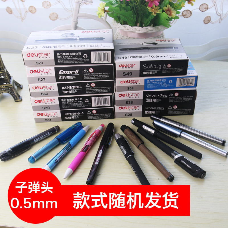 Deli stationery gel pen gel pen 0.5/0.38/0.3/a box of 0mm black pen water pen 12 Support