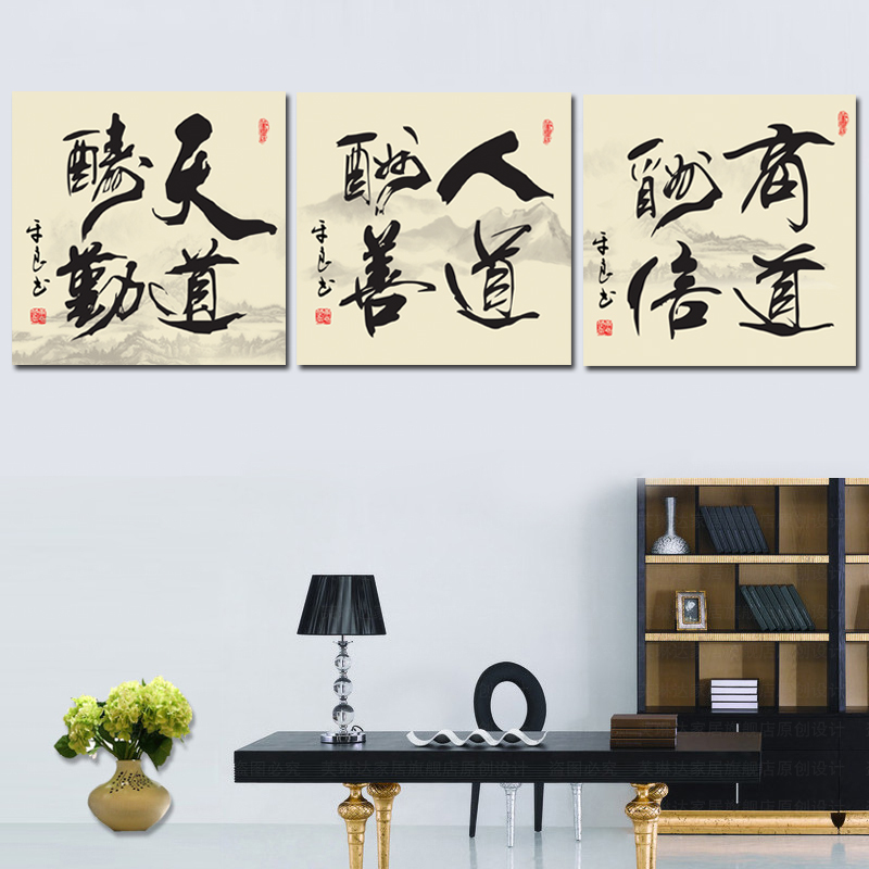 Den living room 5d cube diamond drill diamond embroidery stick drill diamond tiandaochouqi triptych painting calligraphy calligraphy and painting diamond paste painting