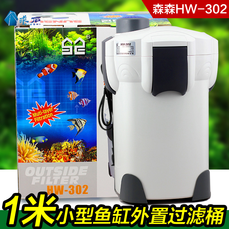 Dense hw-302 external aquarium filter outside the cylinder barrel filter ultra quiet small aquarium fish tank filter external barrel