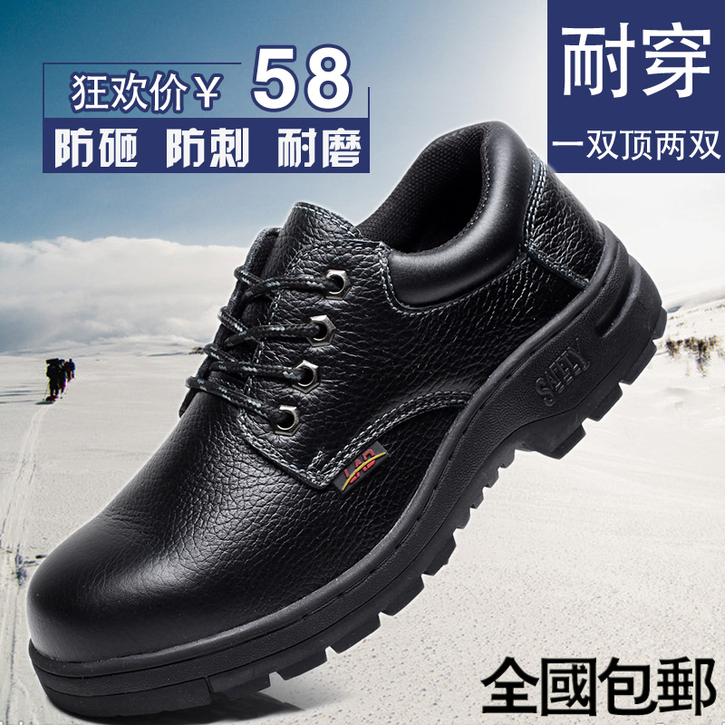 Deodorant breathable summer baotou steel safety shoes men smashing anti puncture slip resistant safety shoes leather work