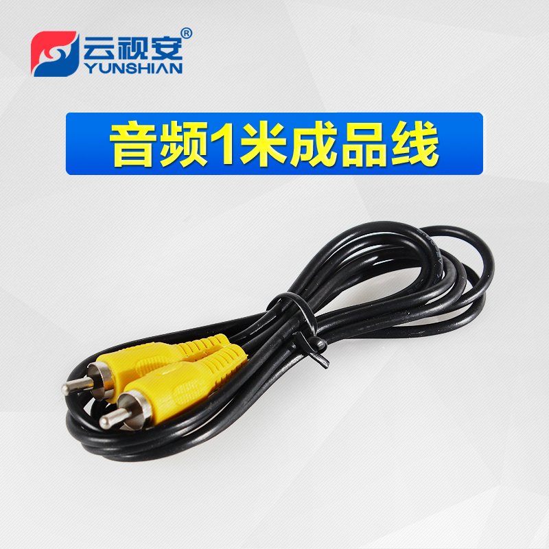 Depending on cloud security monitoring audio connector audio cable accessories finished joint 5 yuan/month