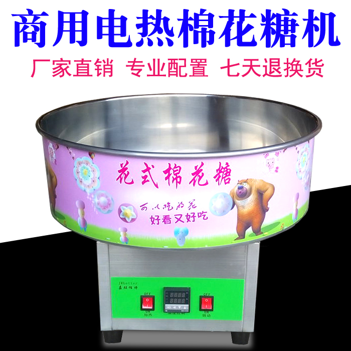 Desktop electric brushed stainless steel fancy commercial cotton candy machine cotton candy machine cotton candy machine electric