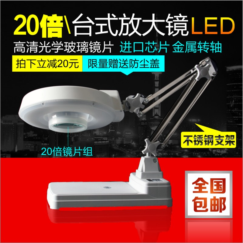 Desktop magnifier with light reading old mobile phone repair welding 20 times the led lamp white glass free shipping