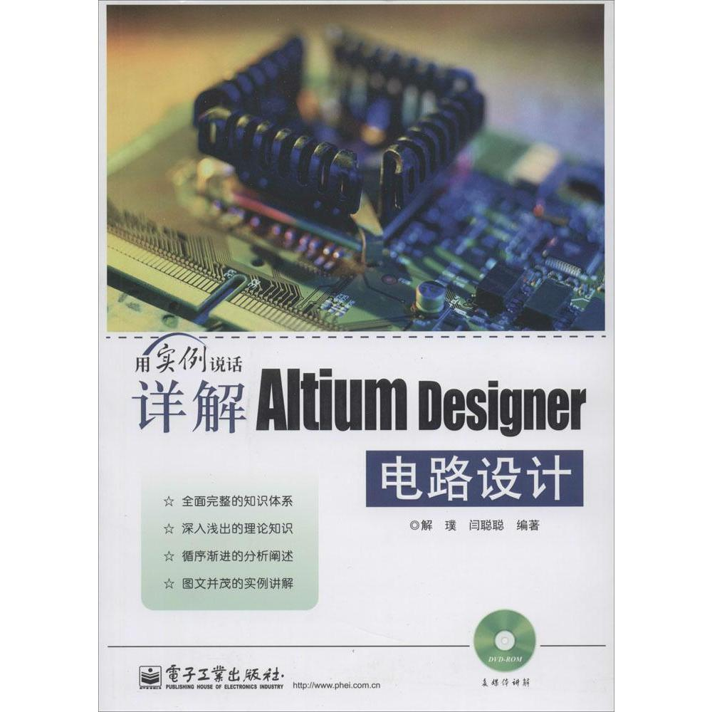 China Electronic Circuit Design Basic Of Get Quotations Detailed Altium Designer Books Selling Genuine And Electrical