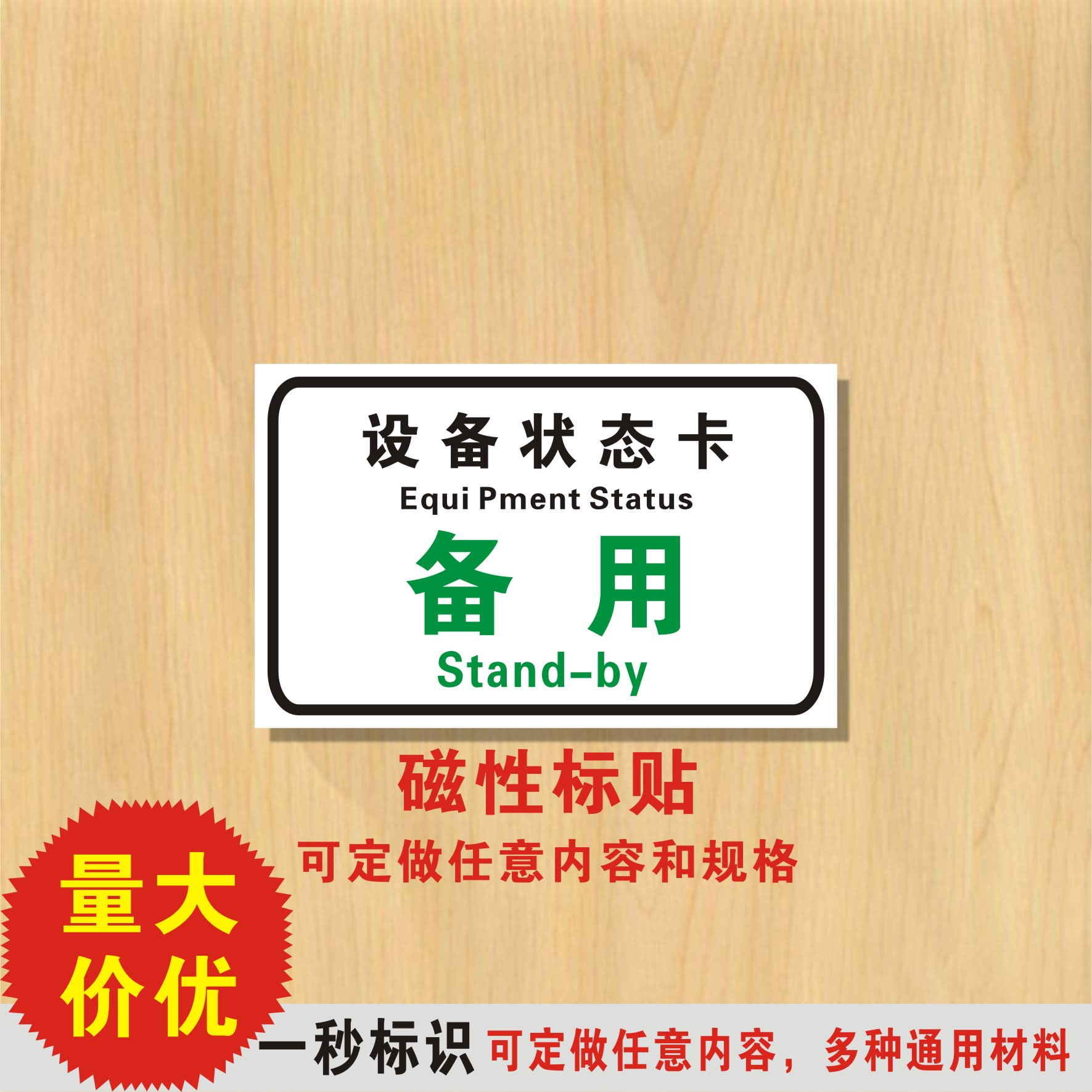 Device status state identification card device status device status card magnetic signs prompt card identification card card machine spare equipment customization