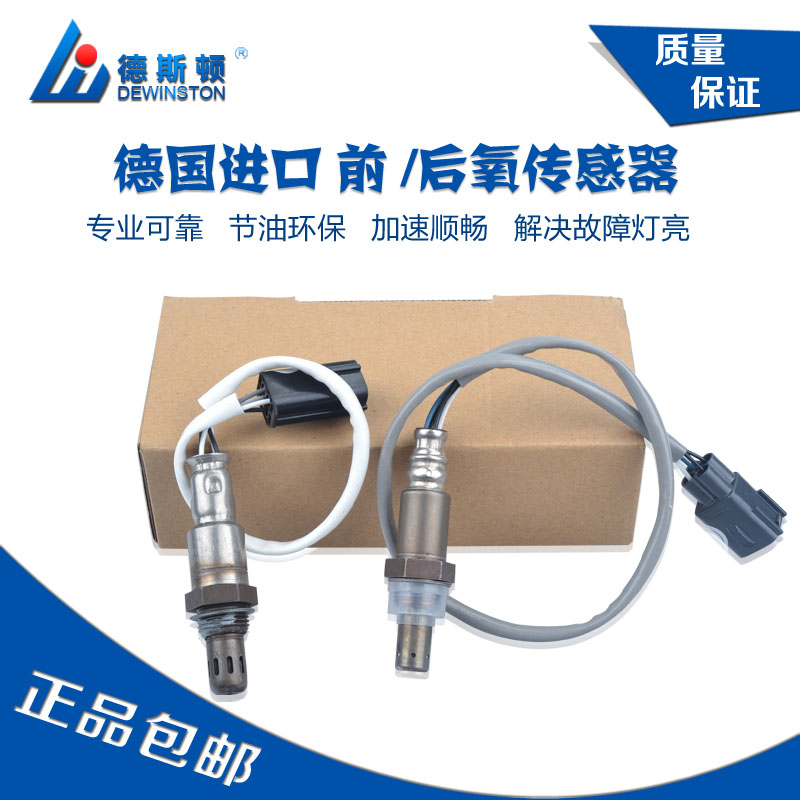 Dew oxygen sensors are suitable for mazda 6/5/3/2/rui wing/coupe/star cheng pentium b50/ B70
