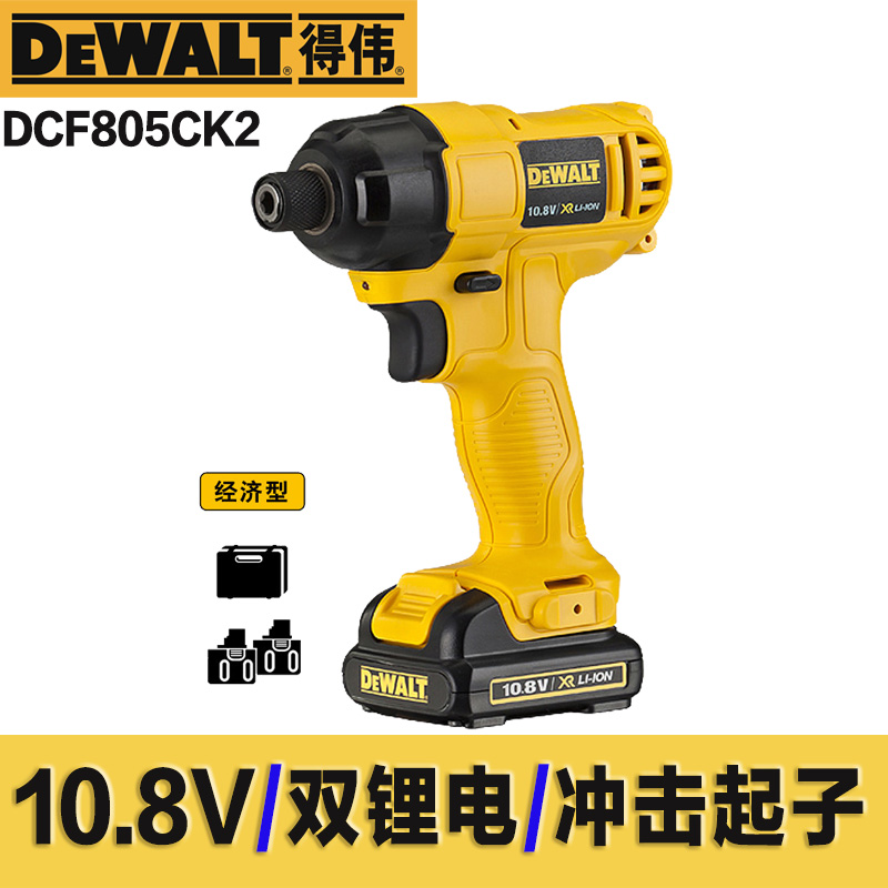 Dewalt 10.8v lithium rechargeable impact driver impact screwdriver electric screwdriver electric screwdriver electric machine DCF805