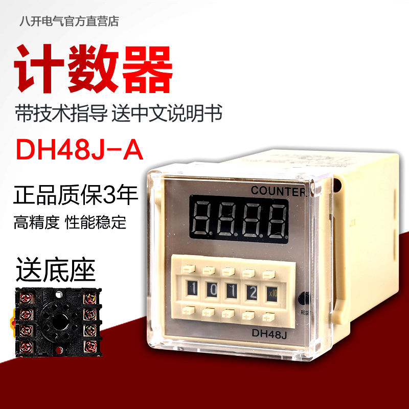 Dh48j-a preset count relay 220 v 11 pin authentic licensed digital electronic counter counter counter 380 v