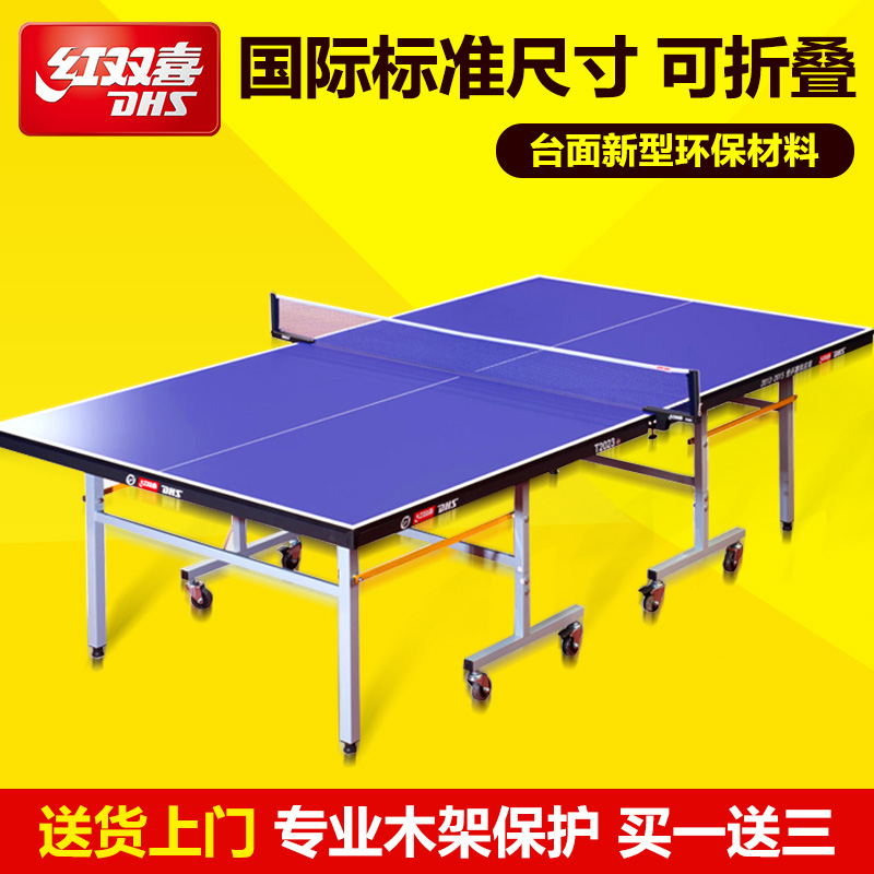 Dhs dhs table tennis table mobile home folding table tennis table t2023 standard within the room pulley genuine