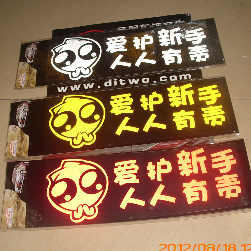 Di figure steam panic panic novice internship car stickers car rear reflective stickers warning stickers affixed to protect novice car stickers