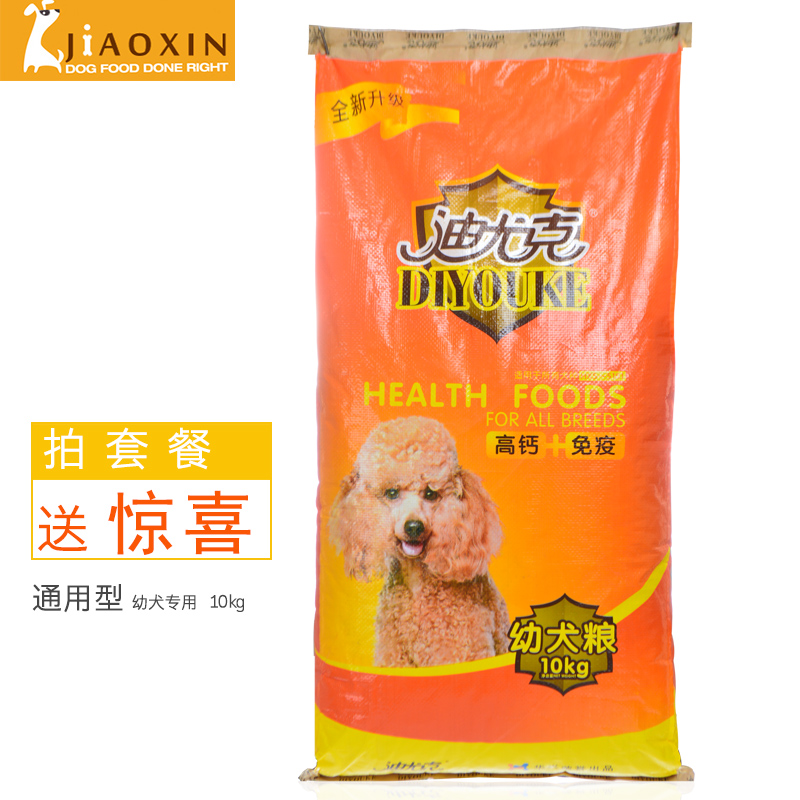 Di youke puppy dog food 10 kg golden satsuma yetai di guibin beef flavor universal adult dog food shipping