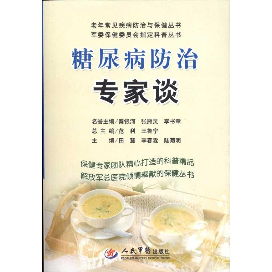 Diabetes prevention and control experts to talk about health care medical science in the family health care xinhua bookstore genuine selling books wenxuan network diabetes prevention and control Experts talk/common disease prevention and health books