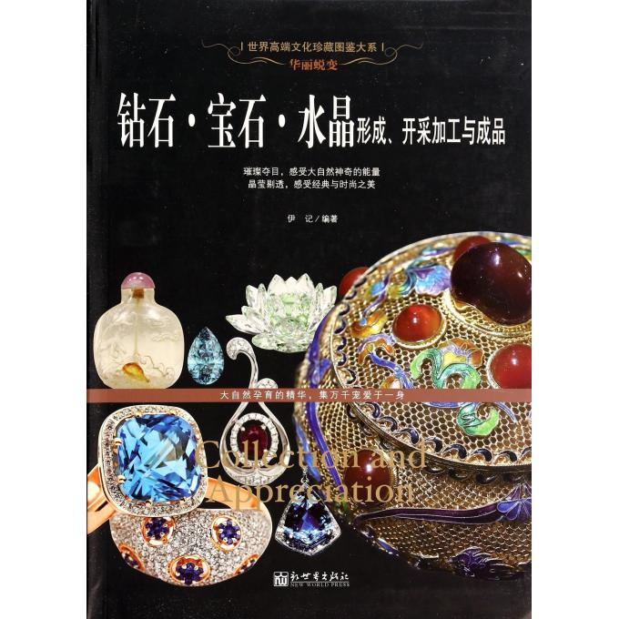 Diamond gem crystal formation of mining and processing of finished/jane hidden world of high culture illustrations big department