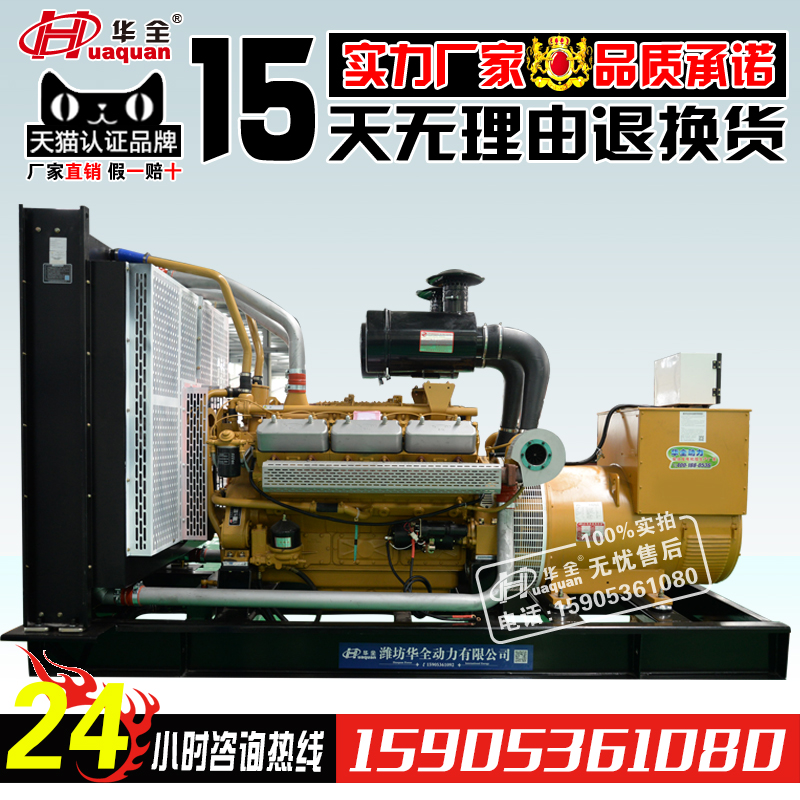 Diesel generator set diesel 450 KW diesel generator 450kw tunned genset with four protection