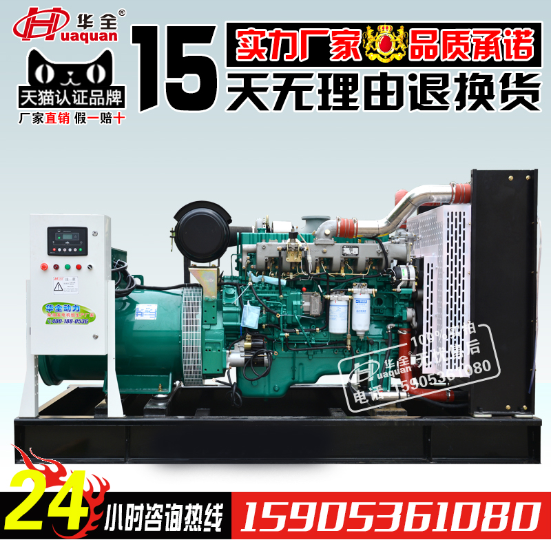 Diesel generators 250kw YC6MK420L-D20 yuchai diesel engine with 250 KW brushless generator