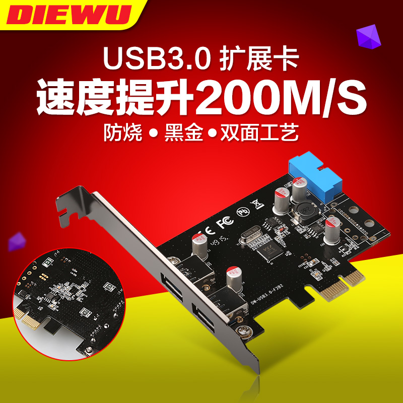 Diewu desktop pci-e turn usb3.0 expansion card riser card floppy drive bit before the rear panel