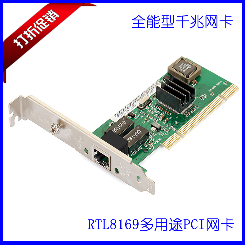 Diewu rtl8169 gigabit ethernet pci home/office/diskless dol gigabit ethernet gigabit ethernet