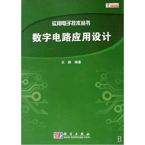 "Digital circuit application design ""practical electronics technology series关égenuine books"