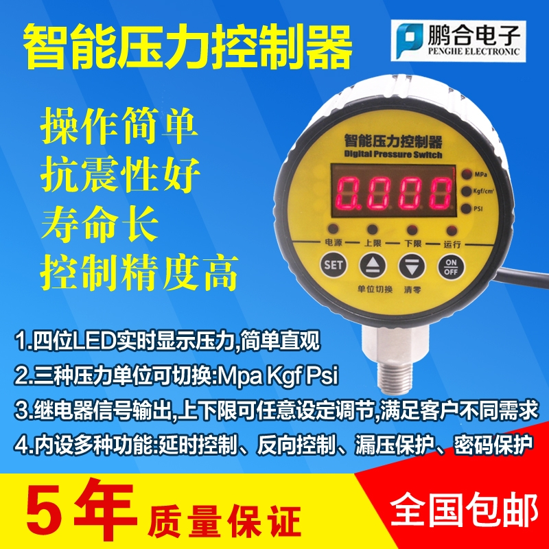 Digital pressure switch/digital pressure controller/pressure controller/digital pressure power switch
