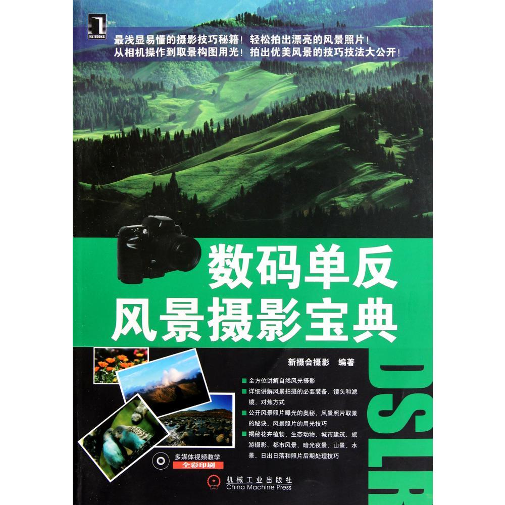 Digital slr landscape photography portrait photography books genuine canon genuine selling books