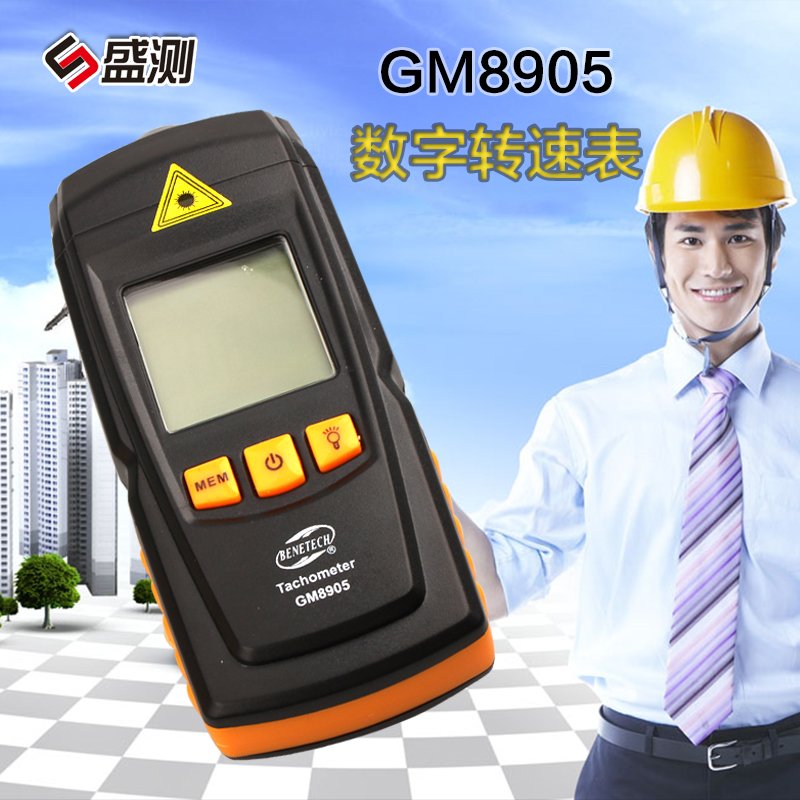 Digital tachometer GM8905 wise series of photoelectric tachometer tachometer tachometer tachometer measuring instrument measuring instrument