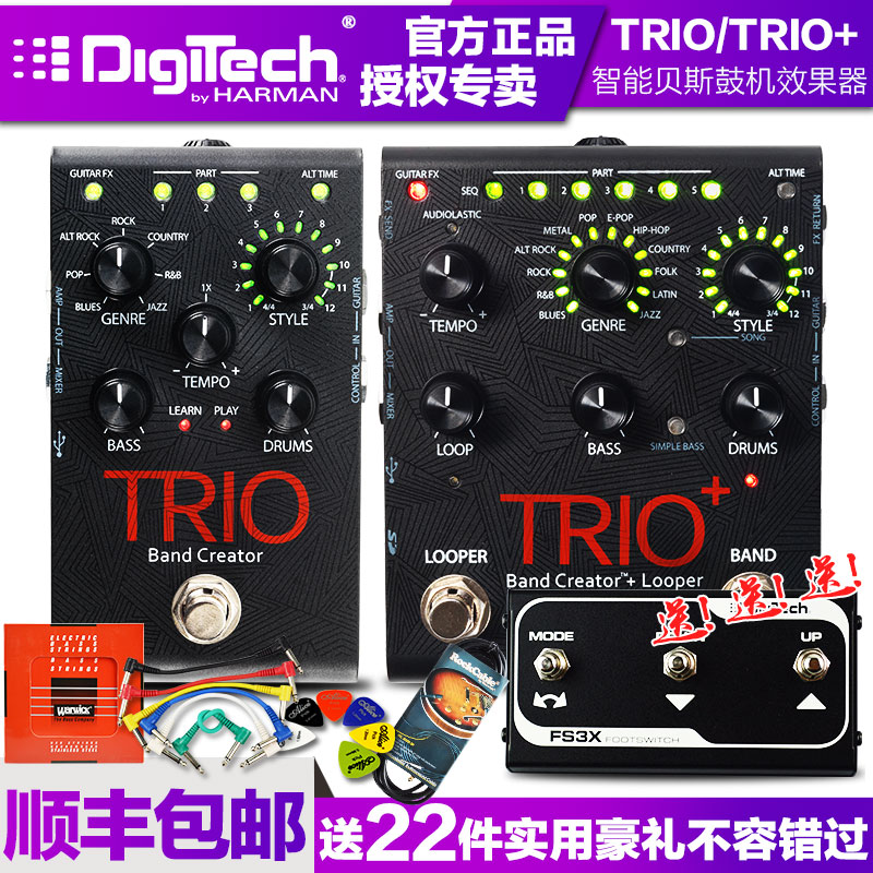 Digitech trio intelligent bass guitar accompaniment drum machine effects self artifact send hi original pedal