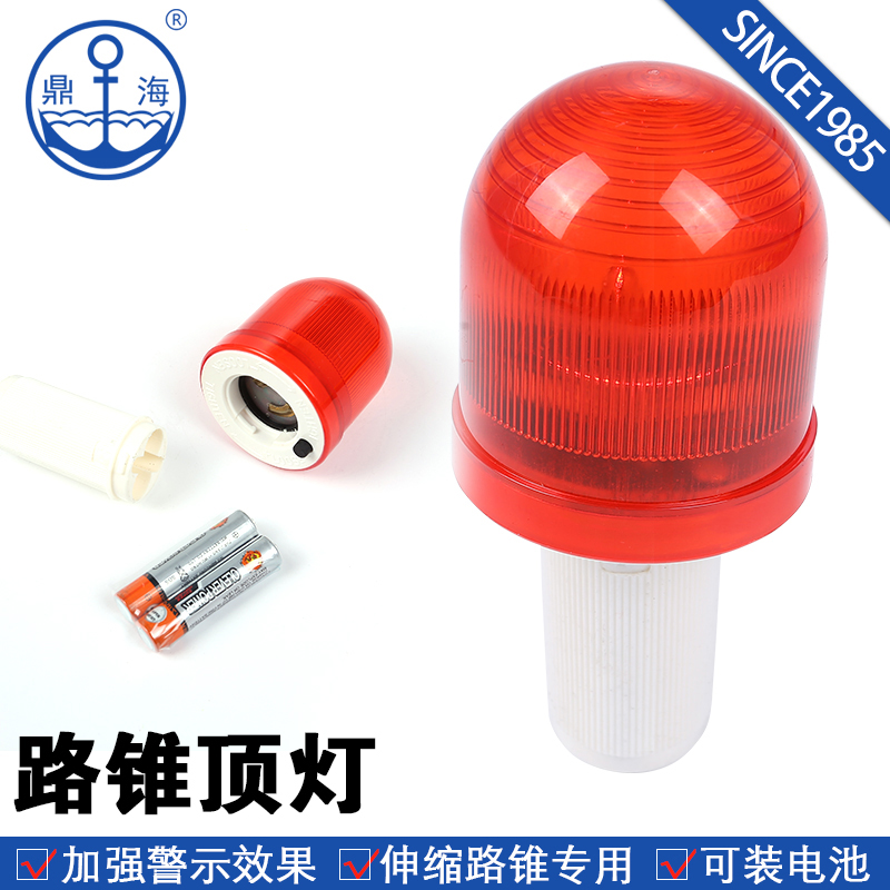 Ding hai folding retractable traffic cone road cone ice cream bucket signpost road cones dedicated dome light flashing red warning lights road cone