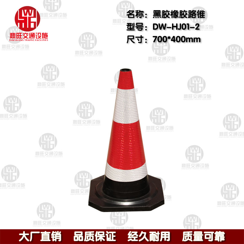 Dingwang DW-HJ01 heavier thicker widening rubber road cone traffic cone road cone reflective road cones cone marked