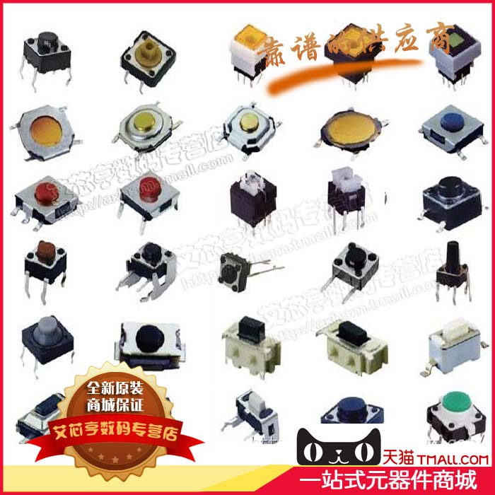 Dip | tact switch button bag bag 6*6*4.3/5/6/7/8/9/10 /11/12 9 kinds each 10