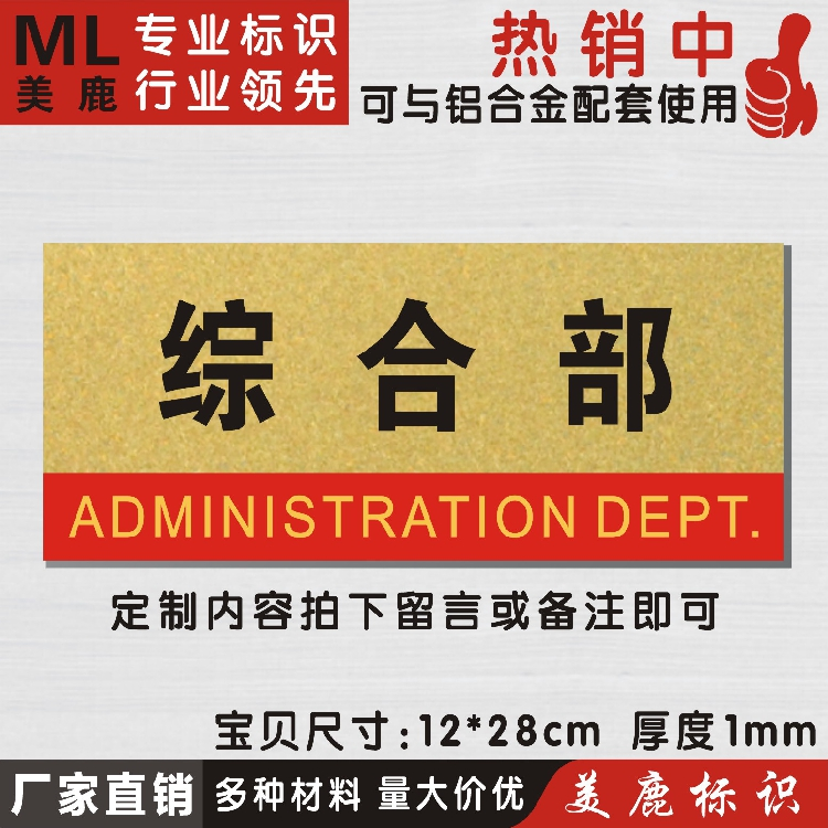 Direct factory integrated licensing department golden integrated sector units licensing department office door signs signage custom made
