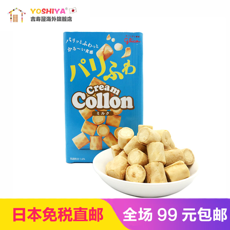 [Direct mail] japan imported snacks glico collon can be long creamy creamy cookie biscuit roll