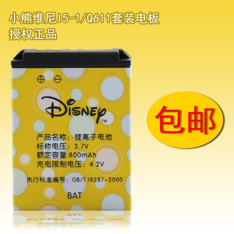 Disney/disney i5-1/q611 children dedicated phone battery 800ma
