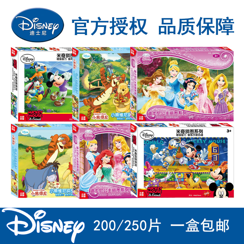 Disney princess 150/200/250 cartoon paper puzzle baby and young children's toys chi yi 3-4-5-year-old